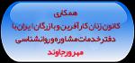 همکاری کانون زنان کارآفرین و بازرگان ایران با دفتر خدمات مشاوره و روانشناسی مهر ورجاوند